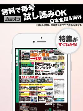 カミオン screenshot 5