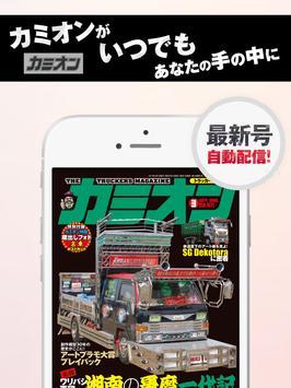 カミオン screenshot 7