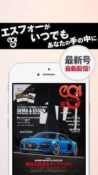 eS4 エスフォー screenshot 7