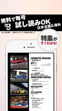eS4 エスフォー screenshot 8