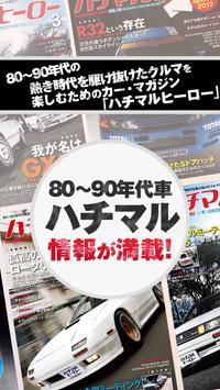 ハチマルヒーロー HACHIMARU HERO poster
