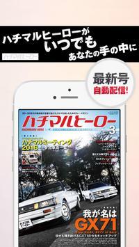 ハチマルヒーロー HACHIMARU HERO screenshot 1