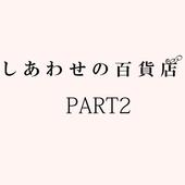 しあわせの百貨店 PART2 icon