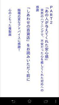 しあわせの百貨店 PART2 screenshot 2