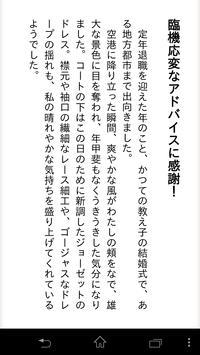 しあわせの百貨店 PART2 screenshot 3