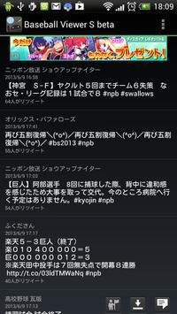 ベースボールビュアーS beta版 screenshot 1
