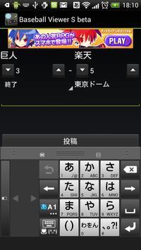 ベースボールビュアーS beta版 screenshot 2
