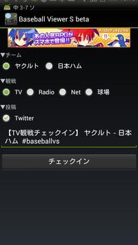 ベースボールビュアーS beta版 screenshot 3
