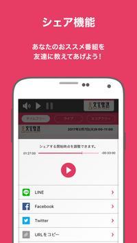 radiko.jp スクリーンショット 3