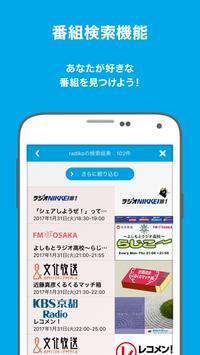 radiko.jp for Android (無料) apk スクリーンショット