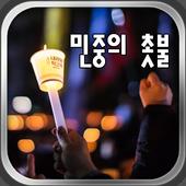 민중의 촛불 icon
