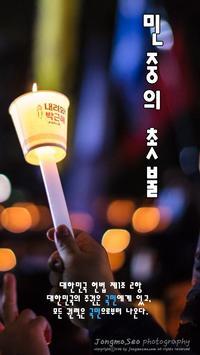 민중의 촛불 poster