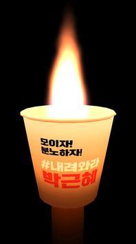 민중의 촛불 screenshot 1