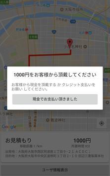 Rakuda - Driver screenshot 3