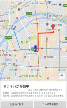 Rakuda - Driver screenshot 2
