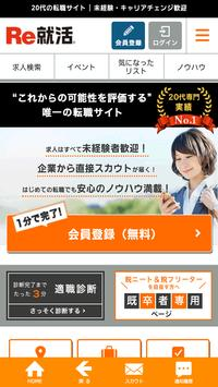 Re就活【20代・第二新卒の転職サイト】 poster