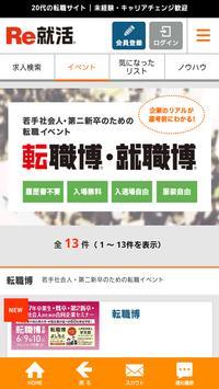 Re就活【20代・第二新卒の転職サイト】 apk screenshot