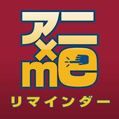 アニ×meリマインダー ~アニメ放送情報をお知らせ♪~ icon