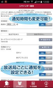 アニ×meリマインダー ~アニメ放送情報をお知らせ♪~ apk screenshot