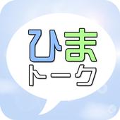 ひまトーク(ヒマトーク)- 友達探し/恋人探し!完全無料の暇つぶしチャットトークアプリ - icon