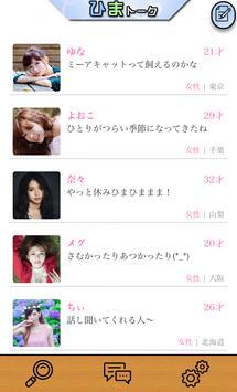 ひまトーク(ヒマトーク)- 友達探し/恋人探し!完全無料の暇つぶしチャットトークアプリ - apk screenshot