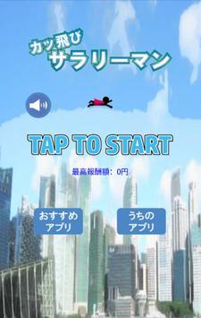 カッ飛びサラリーマン ~暇つぶし最適ゲーム~ poster