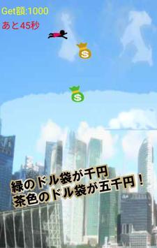 カッ飛びサラリーマン ~暇つぶし最適ゲーム~ apk screenshot