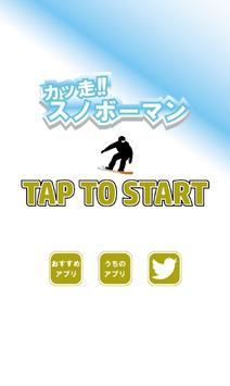 カッ走スノボーマン ~暇つぶし最適ゲーム~ poster