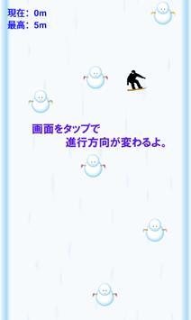 カッ走スノボーマン ~暇つぶし最適ゲーム~ screenshot 2
