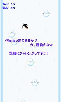 カッ走スノボーマン ~暇つぶし最適ゲーム~ screenshot 3