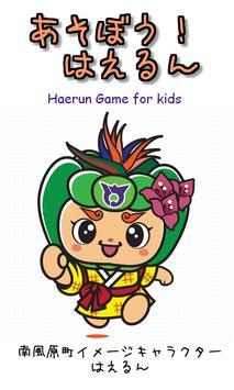 Haerun Game for kids screenshot 2