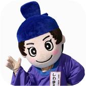 Shiwamaro-Kun Game for kids icon