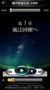 銀河英雄伝説08 乱離篇 -朗読- screenshot 2