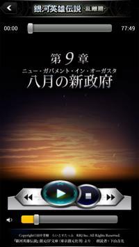 銀河英雄伝説08 乱離篇 -朗読- screenshot 4