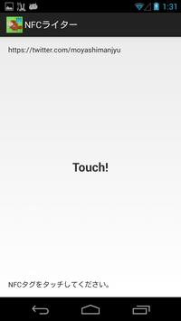 メガネケエスのNFCタグライター screenshot 1
