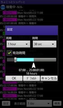 ちょこっとシュパッと screenshot 1