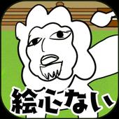 絵心ない動物園 -育成ゲーム- icon