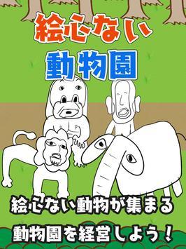 絵心ない動物園 -育成ゲーム- apk screenshot