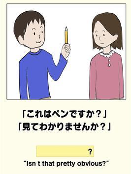 クレイジー英語クイズ screenshot 9