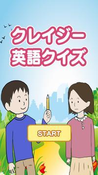 クレイジー英語クイズ ポスター