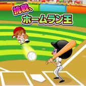 挑戦ホームラン王 無料野球ゲーム icon