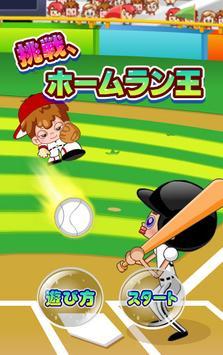 挑戦ホームラン王 無料野球ゲーム poster