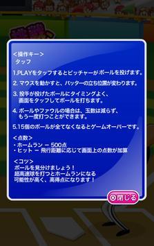 挑戦ホームラン王 無料野球ゲーム screenshot 1