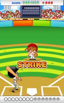 挑戦ホームラン王 無料野球ゲーム screenshot 3