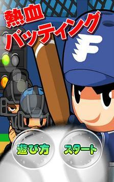 熱血バッティング 無料野球ゲーム poster