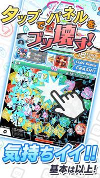 クラッシュフィーバー:人気の無料パズルRPGで4人協力マルチプレイ! apk スクリーンショット