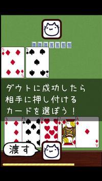 ミリオンダウト apk screenshot