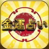 金運占い icon