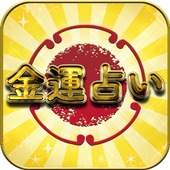 金運アップ占い icon