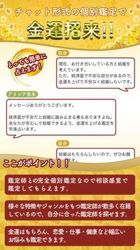 金運アップ占い screenshot 1